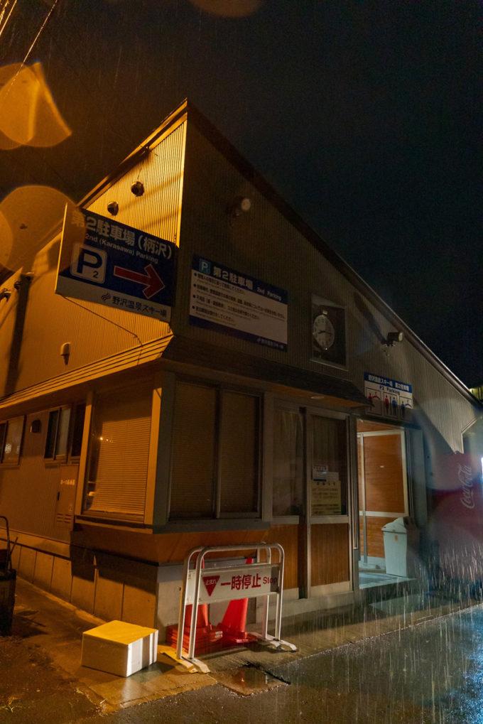野沢温泉スキー場第二駐車場